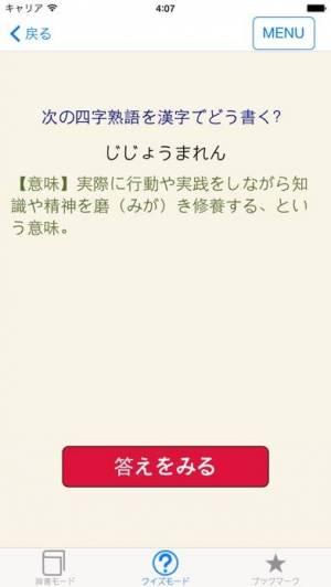 iPhone、iPadアプリ「ことわざ・四字熟語 学習小辞典」のスクリーンショット 5枚目