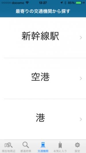 iPhone、iPadアプリ「今日の寝床 すぐ探せる本日宿泊できるお得なホテル情報」のスクリーンショット 4枚目