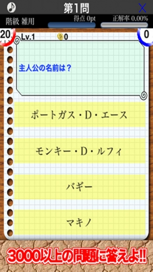 iPhone、iPadアプリ「海軍王クイズアカデミー for OnePiece ワンピース」のスクリーンショット 1枚目