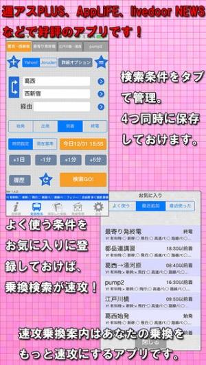 iPhone、iPadアプリ「速攻乗換案内 -素早く乗換検索!」のスクリーンショット 1枚目