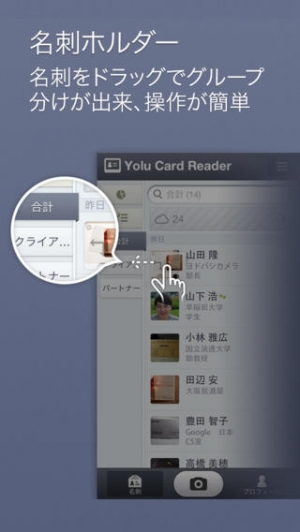 iPhone、iPadアプリ「名刺認識 - Yolu Card Reader」のスクリーンショット 1枚目