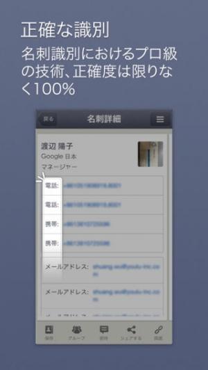 iPhone、iPadアプリ「名刺認識 - Yolu Card Reader」のスクリーンショット 3枚目