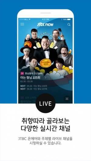 iPhone、iPadアプリ「JTBC NOW」のスクリーンショット 1枚目
