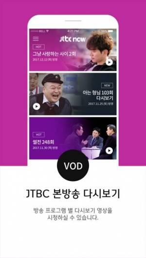 iPhone、iPadアプリ「JTBC NOW」のスクリーンショット 2枚目