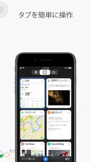 iPhone、iPadアプリ「Google Chrome - ウェブブラウザ」のスクリーンショット 3枚目