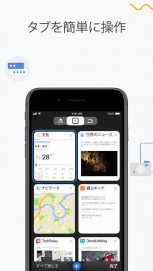 iPhone、iPadアプリ「Google Chrome - ウェブブラウザ」のスクリーンショット 4枚目