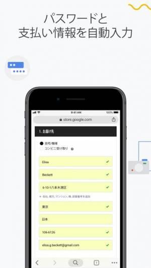 iPhone、iPadアプリ「Chrome - Google のウェブブラウザ」のスクリーンショット 4枚目