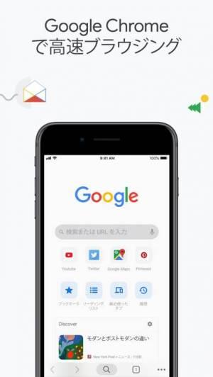 iPhone、iPadアプリ「Google Chrome - ウェブブラウザ」のスクリーンショット 1枚目