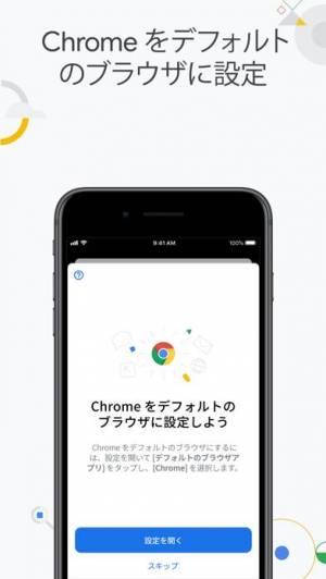 iPhone、iPadアプリ「Google Chrome - ウェブブラウザ」のスクリーンショット 2枚目