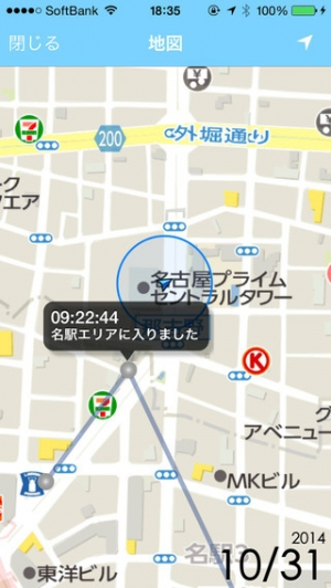 iPhone、iPadアプリ「僕の来た道」のスクリーンショット 3枚目
