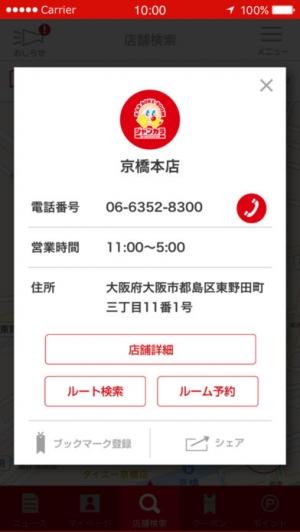 iPhone、iPadアプリ「カラオケ ジャンカラ(ジャンボカラオケ広場)」のスクリーンショット 4枚目