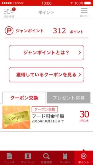 iPhone、iPadアプリ「カラオケ ジャンカラ(ジャンボカラオケ広場)」のスクリーンショット 5枚目