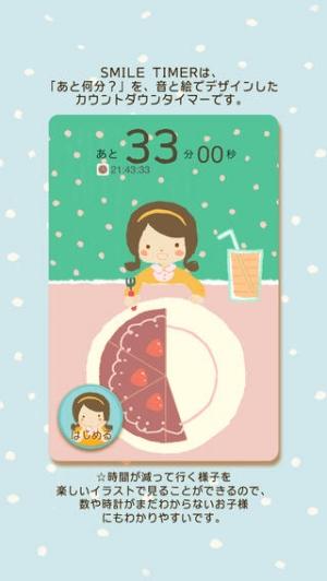 iPhone、iPadアプリ「SmileTimer」のスクリーンショット 1枚目