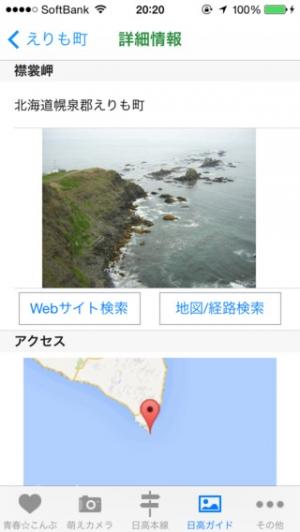 iPhone、iPadアプリ「えり萌えGo!」のスクリーンショット 5枚目