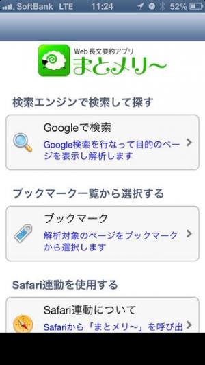 iPhone、iPadアプリ「まとメリ~」のスクリーンショット 1枚目