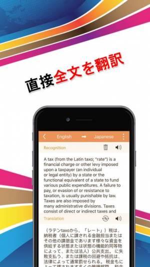 iPhone、iPadアプリ「Worldictionary Lite」のスクリーンショット 5枚目
