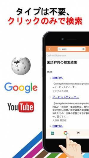 iPhone、iPadアプリ「Worldictionary Lite」のスクリーンショット 4枚目