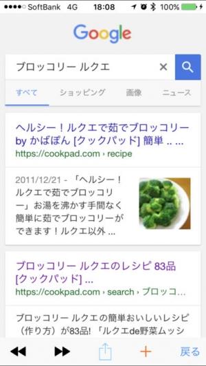 iPhone、iPadアプリ「iRecipeSearch」のスクリーンショット 5枚目