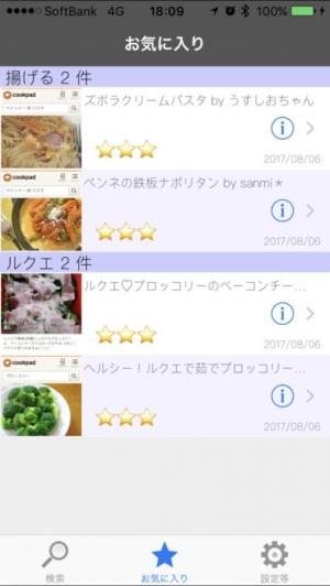iPhone、iPadアプリ「iRecipeSearch」のスクリーンショット 4枚目