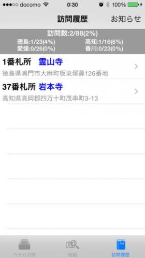 iPhone、iPadアプリ「お遍路巡り -四国八十八カ所巡りのナビゲーター-」のスクリーンショット 3枚目