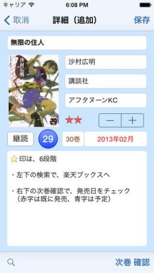 iPhone、iPadアプリ「漫画の栞(しおり)」のスクリーンショット 2枚目