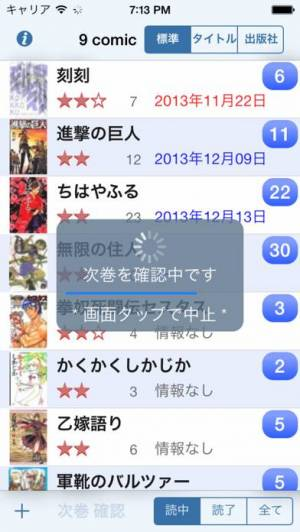 iPhone、iPadアプリ「漫画の栞(しおり)」のスクリーンショット 1枚目