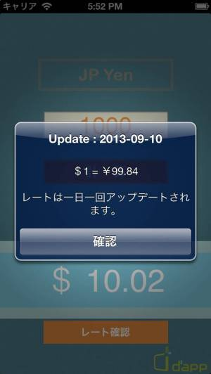 iPhone、iPadアプリ「ドル為替レート」のスクリーンショット 4枚目