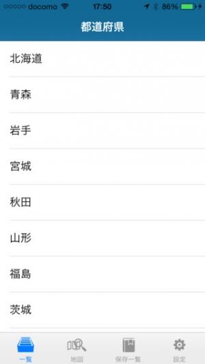 iPhone、iPadアプリ「日本のユースホステル情報」のスクリーンショット 3枚目