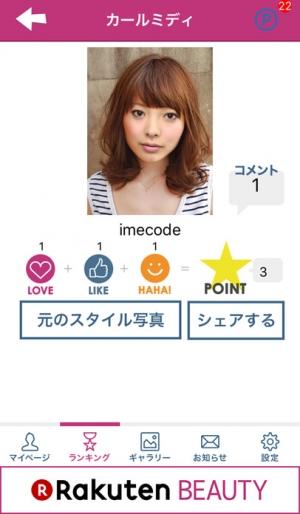 iPhone、iPadアプリ「理想の髪型に変身!イメコーデ - 有名美容室のヘアスタイルがいっぱい」のスクリーンショット 4枚目