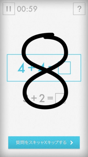 iPhone、iPadアプリ「Quick Maths - Arithmetic & Times Table Game」のスクリーンショット 1枚目