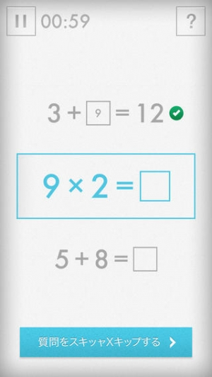 iPhone、iPadアプリ「Quick Maths - Arithmetic & Times Table Game」のスクリーンショット 2枚目