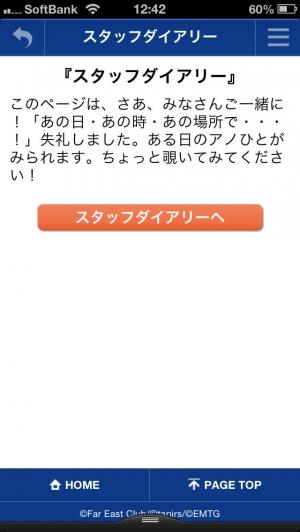iPhone、iPadアプリ「小田和正 mobile」のスクリーンショット 3枚目