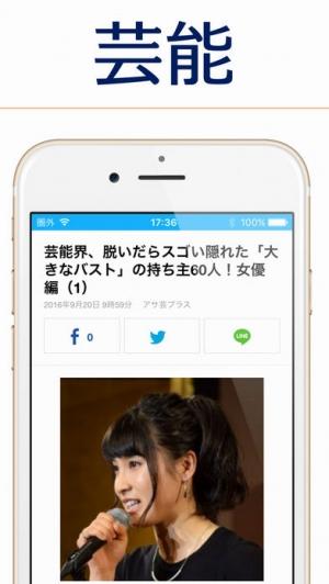 iPhone、iPadアプリ「芸能ニュース・まとめの無料アプリなら - スマートエンタメニュース」のスクリーンショット 1枚目