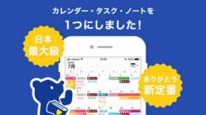 iPhone、iPadアプリ「Lifebear カレンダーとToDoと日記の人気手帳」のスクリーンショット 1枚目