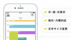 iPhone、iPadアプリ「Lifebear カレンダーと日記のスケジュール手帳」のスクリーンショット 4枚目