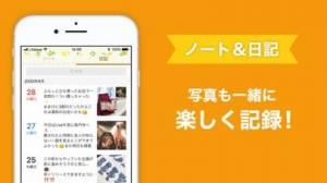 iPhone、iPadアプリ「Lifebear カレンダー写真日記メモの人気スケジュール帳」のスクリーンショット 5枚目