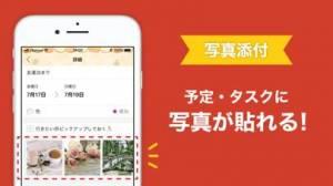 iPhone、iPadアプリ「Lifebear カレンダー写真日記メモの人気スケジュール帳」のスクリーンショット 3枚目