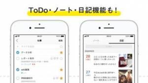 iPhone、iPadアプリ「Lifebear カレンダーと日記のスケジュール手帳」のスクリーンショット 5枚目