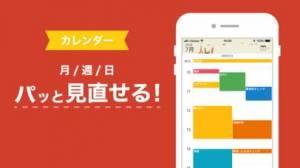 iPhone、iPadアプリ「Lifebear カレンダーとToDoと日記の人気手帳」のスクリーンショット 3枚目