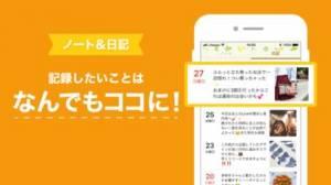 iPhone、iPadアプリ「Lifebear カレンダーとToDoと日記の人気手帳」のスクリーンショット 5枚目