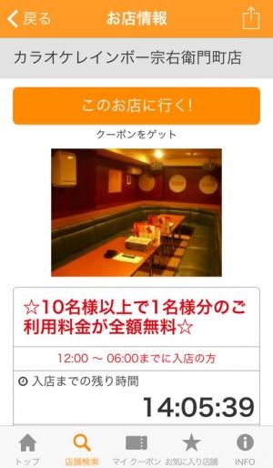 iPhone、iPadアプリ「カラオケ レインボー」のスクリーンショット 3枚目