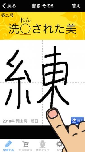 iPhone、iPadアプリ「中学生漢字(手書き&読み方)-高校受験漢字勉強アプリ」のスクリーンショット 1枚目
