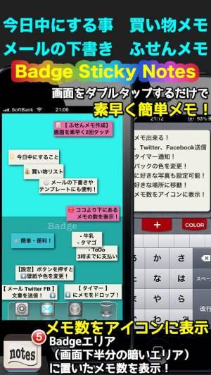 iPhone、iPadアプリ「簡単便利ふせんメモ - Badge Sticky Notes FREE-」のスクリーンショット 1枚目