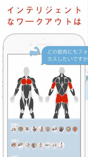 iPhone、iPadアプリ「BodBot パーソナルトレーナー」のスクリーンショット 1枚目
