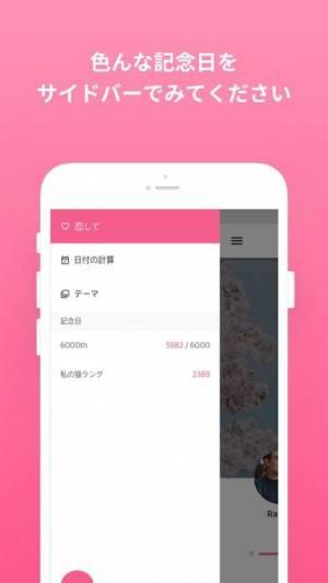 iPhone、iPadアプリ「恋して (Ad)」のスクリーンショット 2枚目