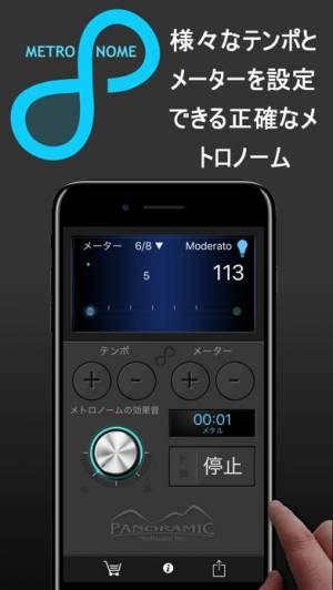 iPhone、iPadアプリ「メトロノーム」のスクリーンショット 1枚目
