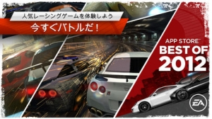 iPhone、iPadアプリ「Need for Speed™ Most Wanted」のスクリーンショット 1枚目