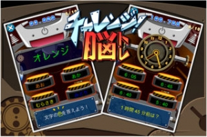 iPhone、iPadアプリ「チャレンジ!脳トレ」のスクリーンショット 2枚目