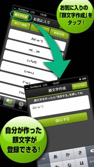 iPhone、iPadアプリ「モテる顔文字20000+」のスクリーンショット 4枚目