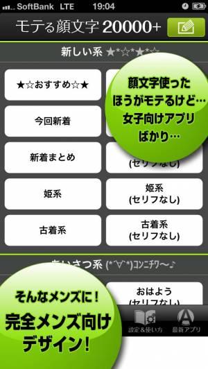 iPhone、iPadアプリ「モテる顔文字20000+」のスクリーンショット 1枚目